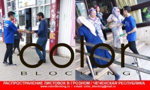 Рекламная кампания в Чечне post-материалы