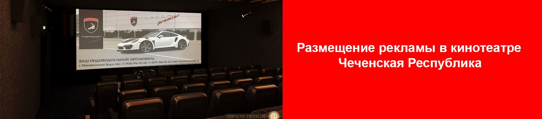 Реклама в кинотеатре Грозный