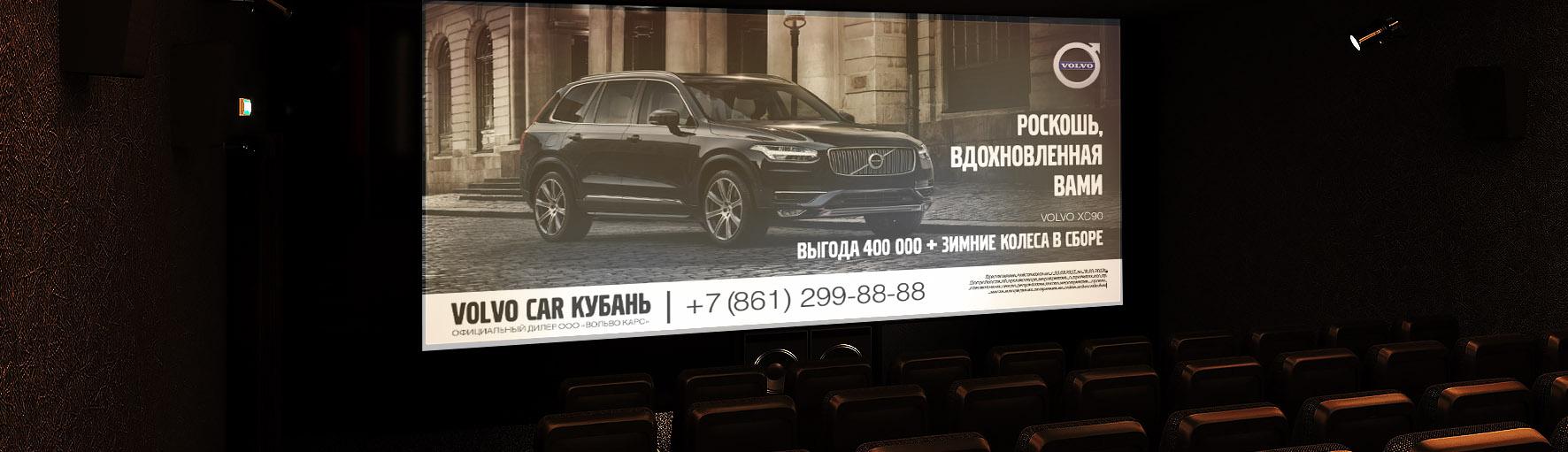 РЕКЛАМНЫЕ УСЛУГИ кинотеатр