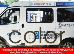 Рекламная кампания в Ингушетии республика