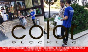 Рекламная кампания в Чечне распространение