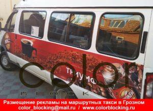 Брендирование маршруток в Грозном контакты