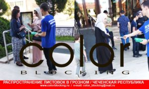Рекламная кампания в Чечне пост-материалы
