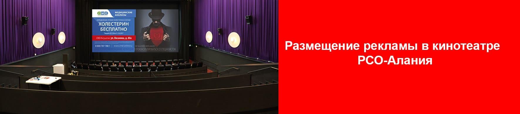 Реклама в кинотеатре Владикавказ