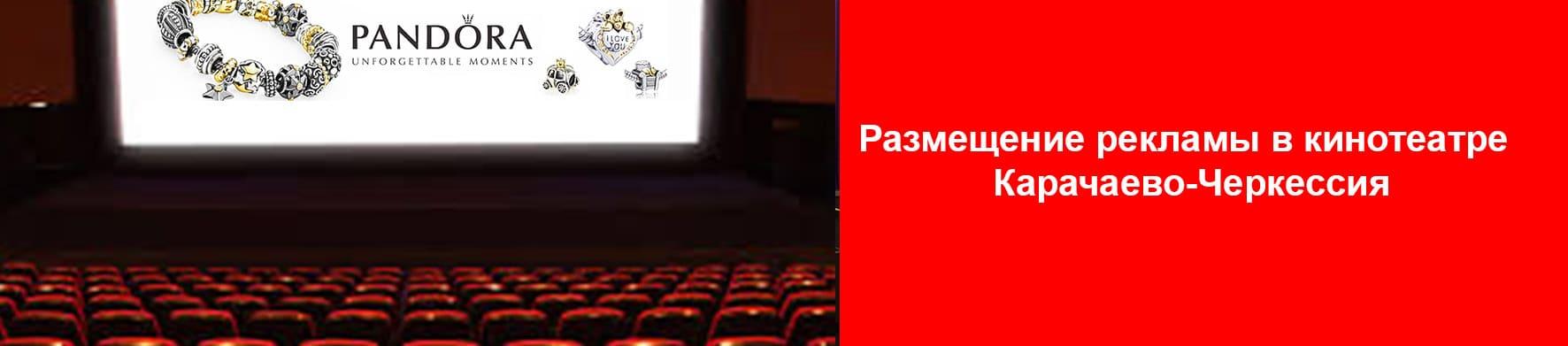 Реклама в кинотеатре Черкесск
