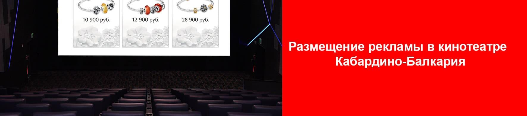 Реклама в кинотеатре Нальчик