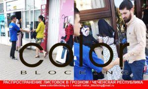 Рекламная кампания в Чечне флаеры