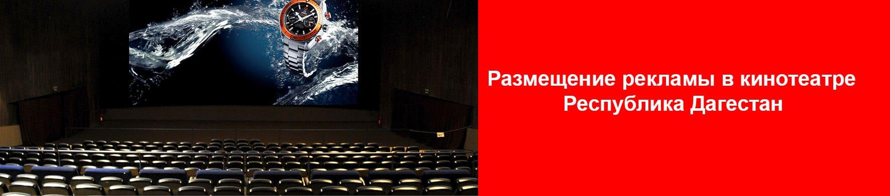 Реклама в кинотеатре Махачкала
