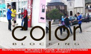 Рекламная кампания в Чечне листовки