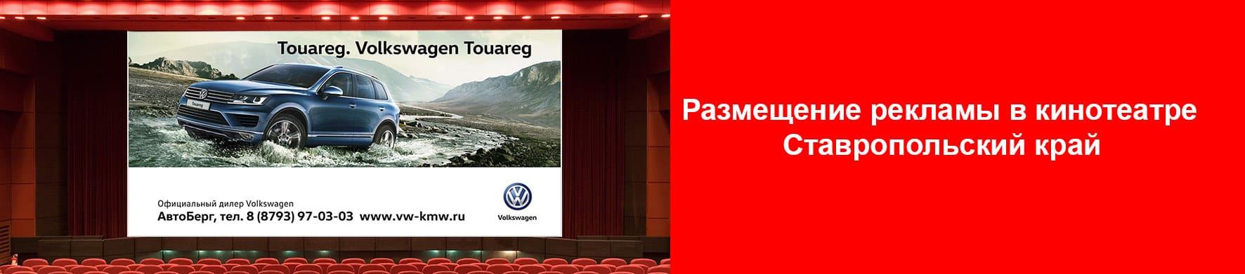 Реклама в кинотеатре Пятигорск