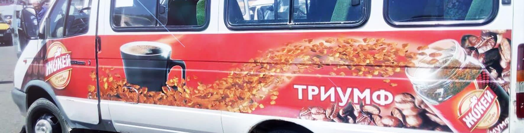Брендирование маршруток в Грозном реклама
