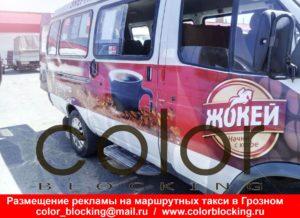 Брендирование маршруток в Грозном разместить