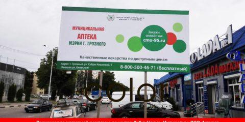 Рекламная кампания в Чечне билборды