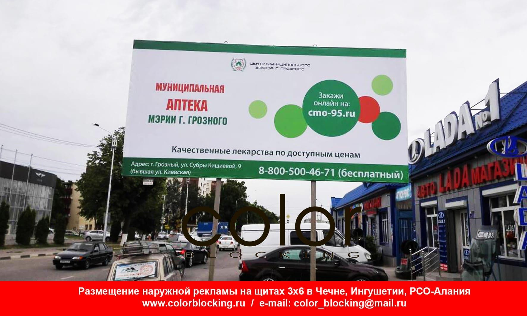 Рекламная кампания в Чечне щиты