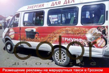 Брендирование маршруток в Грозном Чечня