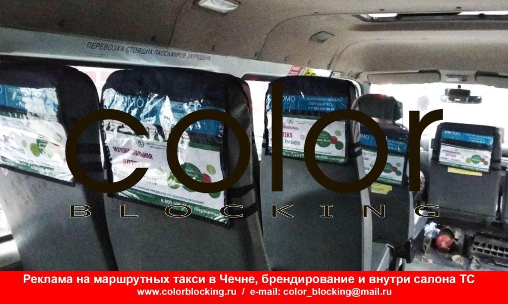 Рекламная кампания в Чечне транспорт