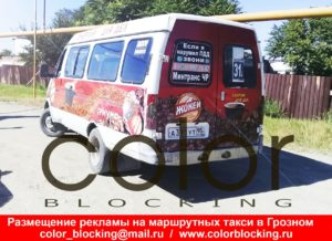 Брендирование маршруток в Грозном газель