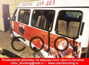 Брендирование маршруток в Грозном без посредников