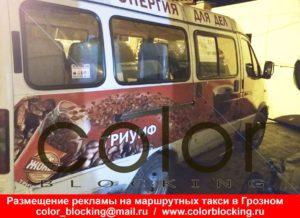 Брендирование маршруток в Грозном напрямую
