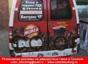 Брендирование маршруток в Грозном профессионально