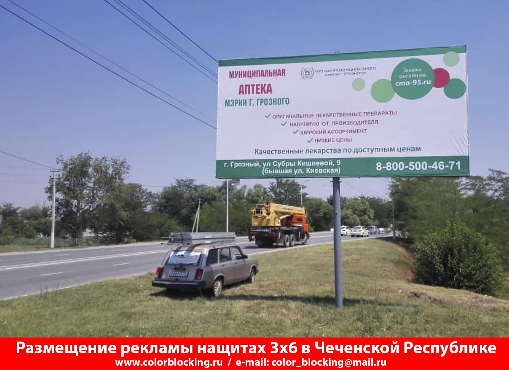 Рекламная кампания в Чечне Грозный