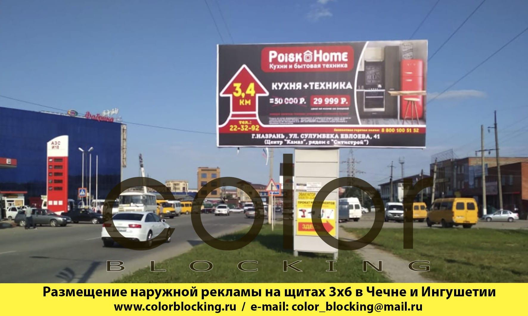 Рекламные услуги в Грозном Назрань