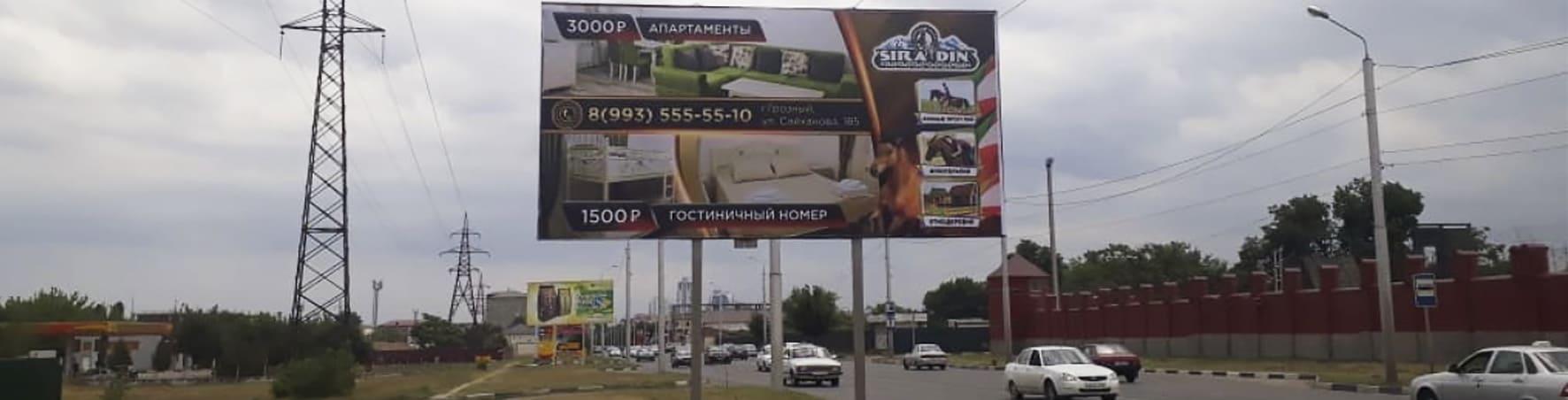 Рекламный щит в Грозном 3х6
