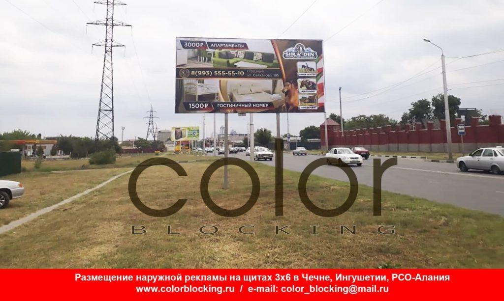 Рекламный щит в Грозном размещение