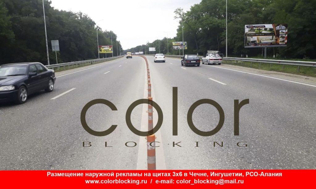 Рекламный щит в Грозном билборд
