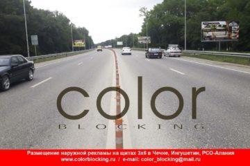 Рекламный щит в Грозном Чеченская Республика