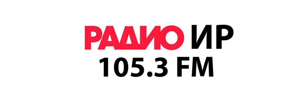 Реклама на радио в РСО-Алания ИР