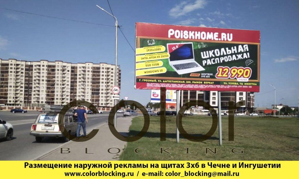 Рекламные услуги в Грозном 3х6