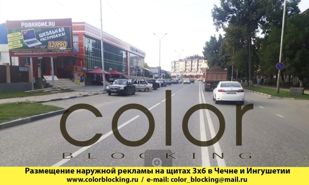 Рекламные услуги в Грозном Дудаева