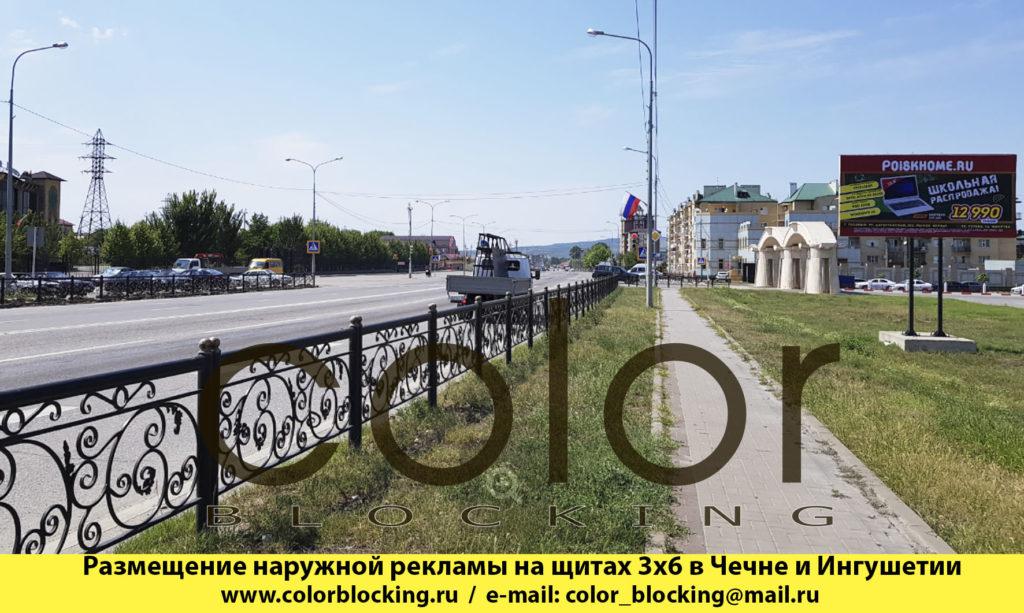 Рекламные услуги в Грозном М29