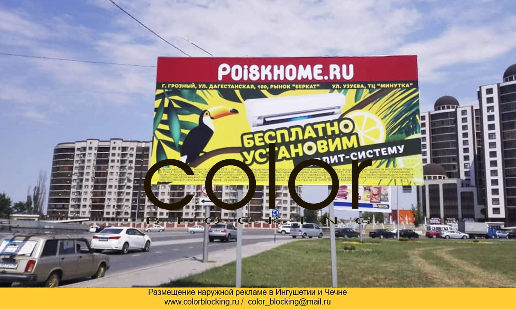 Рекламные услуги в Грозном щиты