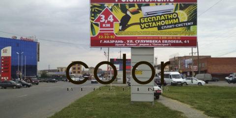 Рекламные услуги в Грозном город
