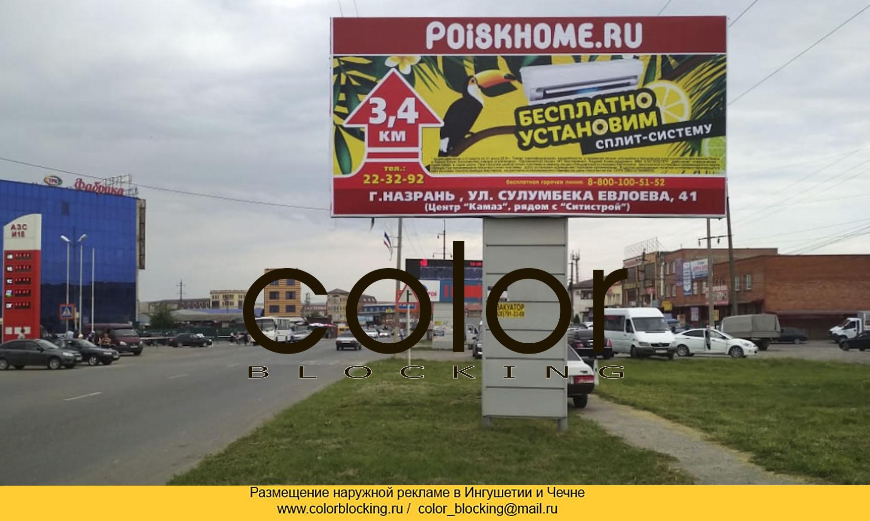 Рекламные услуги в Грозном Ингушетия