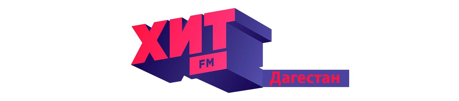 Реклама на радио в Дагестане Хит FM