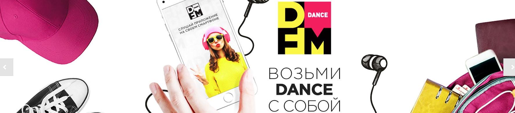 Реклама на радио Dfm Дагестан Махачкала