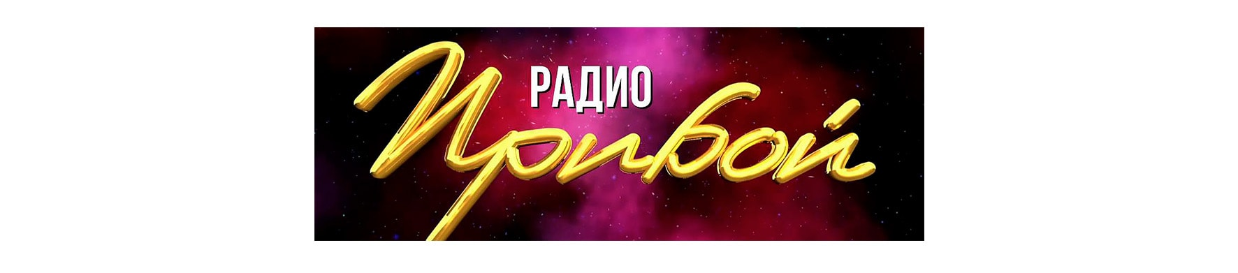 Реклама на радио в Дагестане Прибой