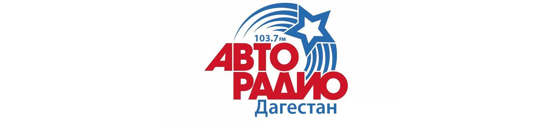 Реклама на радио в Дагестане Авто радио