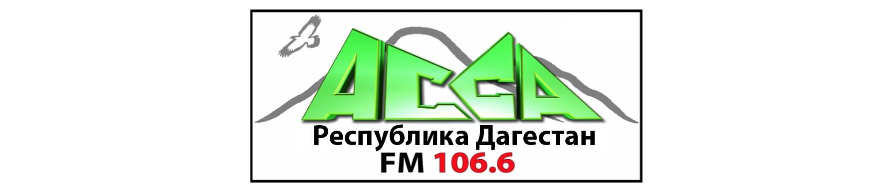 Реклама на радио в Дагестане Асса