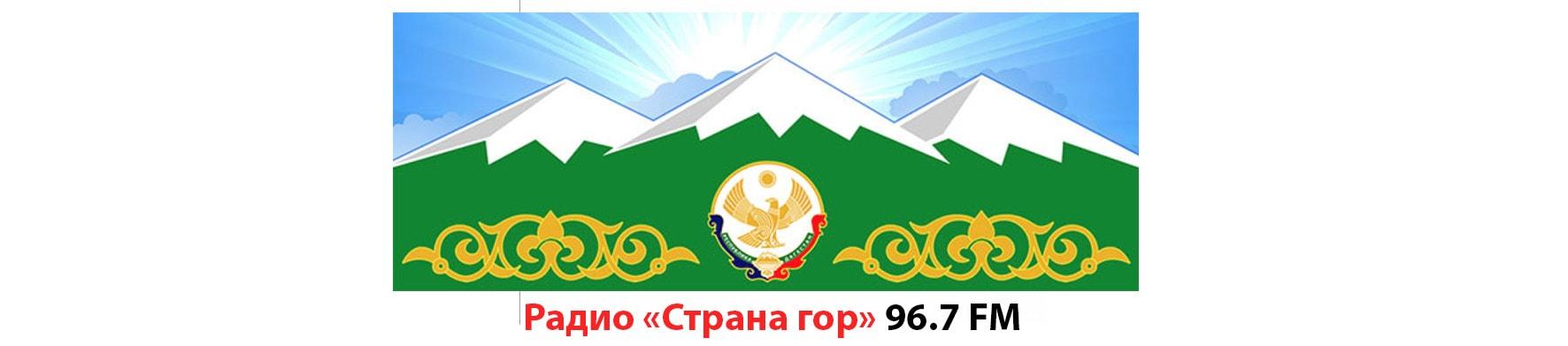 Реклама на радио в Дагестане страна гор
