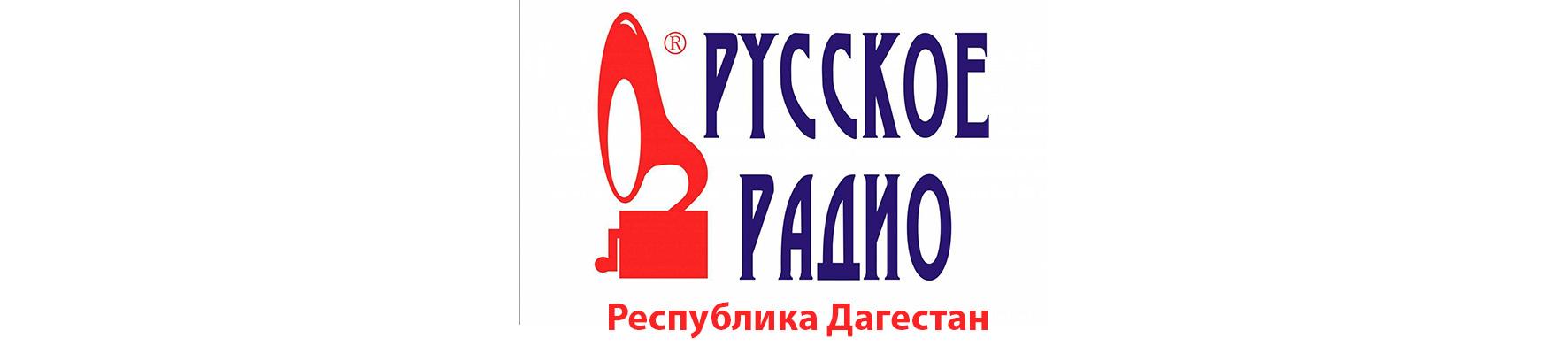 Реклама на радио в Дагестане Русское радио