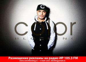 Реклама на радио Ир Владикавказ
