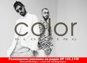 Реклама на радио Ир 105.3