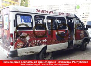 Реклама на транспорте в Чечне грозный