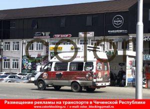 Реклама на транспорте в Чечне в грозном