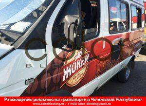 Реклама на транспорте в Чечне г.Грозный