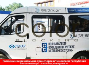 Реклама на транспорте в Чечне Аргун